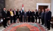الرئيس عون استقبل وفداً من جمعية أصدقاء المدرسة الرسمية في المتن