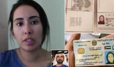 خارجية بريطانيا: على الإمارات أن تثبت للعالم أن الشيخة لطيفة على قيد الحياة