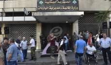 اشكال بين العسكريين المتقاعدين والاجهزة الامنية امام مبنى الواردات في بشارة الخوري