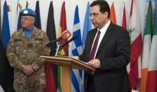 دياب: نطالب الأمم المتحدة بإلزام العدو الإسرائيلي بتطبيق القرار 1701 والانسحاب من الأراضي اللبنانية المحتلة