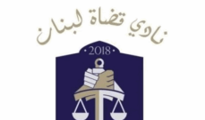 نادي القضاة: لملاحقة الجرائم المشهودة حرصاً على الدولة وكيانها