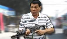 رئيس الفلبين يدعو مواطنيه لإطلاق النار على المسؤولين الذين يطالبونهم برشوة