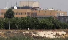 السفارة الأميركية بالعراق: عملية إجلاء بعض الموظفين المدنيين تمت قبل أيام