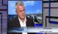 نادر: شكواي بتدخل المال الانتخابي وصرف الوزراء للنفوذ في عكار ارفعها للناس فقط