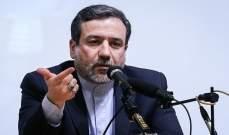 عباس عراقجي: الدول الغربية لم تف بالتزاماتها تجاه الاتفاق النووي