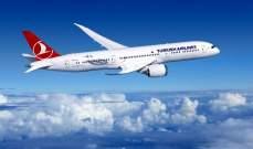 """الخطوط الجوية التركية علقت رحلاتها بين إسطنبول ونيويورك بسبب """"كورونا"""""""