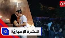 """موجز الاخبار: """"كر وفر"""" وجرحى في اعتصامات بيروت والحب في زمن الثورة"""