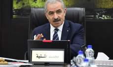 رئيس الوزراء الفلسطيني: لتقليل الحركة بين جميع محافظات الوطن والتزام الحجر المنزلي