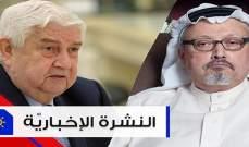 موجز الاخبار: المعلّم يعتبر لبنان مقصّرًا في ملف النازحين وإسقاط طائرة