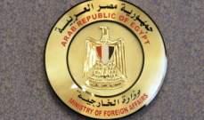 خارجية مصر دانت أي أعمال تقوض حرية الملاحة وتستهدف أمن الممرات المائية بالخليج
