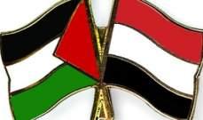 إنطلاق تظاهرة حاشدة في صعدة باليمن تضامنا مع القدس وتنديدا بقرار ترامب