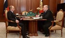 رئيس الوزراء الروسي الجديد: تفاصيل الحكومة العتيدة ستكون خلال أيام