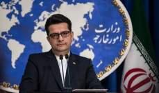 خارجية إيران: الإدارة الأميركية تكرّم العنصرية المنهجية وتفوق العنصر الأبيض
