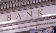 محتجون أغلقوا مصرفين في مدينة عاليه