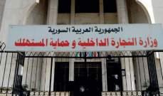 التجارة السورية: ارتفاع سعر ليتر المازوت إلى 500 ليرة وربطة الخبز إلى 200 ليرة