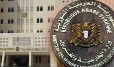 خارجية سوريا: لإنشاء آلية دولية مستقلة للتحقيق بجرائم التحالف الدولي