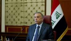الكاظمي وبن زايد بحثا عودة العراق للعب دوره في التهدئة والاستقرار
