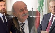 الحياة: ربط هجوم جنبلاط على العهد بزيارته للسعودية هدفه احراج الحريري