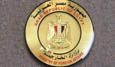 خارجية مصر دانت بشدة الاعتداء على حقل الشيبة البترولي بالسعودية