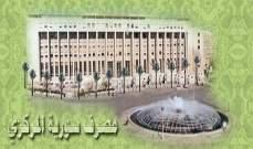 مصرف سوريا المركزي قرر ضخ ملايين الدولارات لاحتواء انخفاض الليرة
