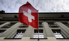 حكومة سويسرا ألزمت المواطنين الإيرلنديين بالخضوع للجحر الصحي عند دخول البلاد