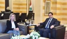 كولدين عون عرضت مع دياب القوانين المتعلقة بالمرأة اللبنانية