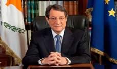 رئيس قبرص: تنقيب تركيا بالمتوسط غير شرعي وعليها وقف ممارساتها المزعزعة للاستقرار