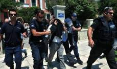 الشرطة التركية اعتقلت 418 شخصا في إطار تحقيق بشأن مسلحين أكراد