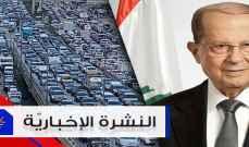 موجز الأخبار: زحمة سير خانقة تشلّ مداخل بيروت صباحاً و الرئيس عون يؤكد الإستمرار في مكافحة الفساد