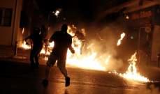 إصابة شرطيين يونانيين في هجوم على مركز للشرطة في أثينا