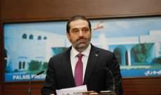الحريري: المجلس الاقتصادي والاجتماعي هو ركن من أركان الدولة الحديثة