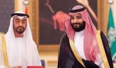 ولي عهد أبوظبي: نقف إلى جانب السعودية بوجه كل ما يهدد أمنها واستقرارها