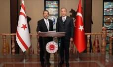 وزير الدفاع التركي: على قبرص الرومية التخلي عن تعنتها