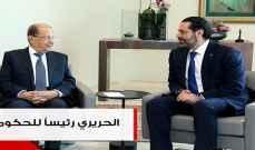 الحريري رئيساً للحكومة بشبه اجماع نيابي