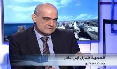 شارل ابي نادر: الرئيس عون حرك الثورة حين قرر فتح أبواب الهدر والفساد