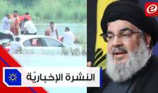 موجز الأخبار: برقية من نصرالله الى ظريف وشاب يلقي سيارة مهداة له من والده في النهر