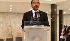 إعتذار الحريري وتكليف رئيس شخصية مرنة ومقبولة