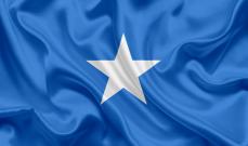 """""""العربية"""": سماع دوي انفجار قوي في العاصمة الصومالية مقديشو"""