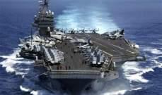 """مسؤول بالبنتاغون: تحريك حاملة الطائرات """"يو إس إس نيميتز"""" لمنطقة الخليج مع سفن حربية أخرى"""