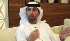 وزير الطاقة الإماراتي: لدينا طاقة إنتاج نفط فائضة لتعويض الأسواق