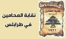 رفع جلسة الجمعية العمومية لمحامي طرابلس لعدم اكتمال النصاب