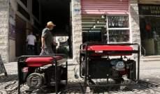 كهرباء غزّة تعلن أنها ستتوقف عن العمل الثلاثاء لوقف امدادها بالوقود