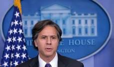 بلينكن: الرد على إيران بشأن الهجوم على ناقلة النفط سيكون جماعيًا