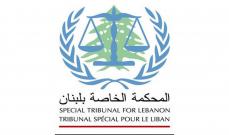 المحكمة الدولية الخاصة بلبنان: إرجاء النطق بالحكم في قضية اغتيال رفيق الحريري من 7 إلى 18 آب