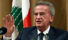 سلامة: مصرف لبنان اتخذ تدابير لمساعدة الاقتصاد على الصمود وحماية أموال المودعين