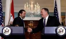 مصدر للشرق الأوسط: الأجواء الإيجابية لمحادثات الحريري بواشنطن أكدت أن لبنان ليس متروكا