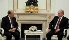 تلفزيون لبنان: خلال زيارة عون إلى موسكو برز اقتراح مشاركة لبنان في مفاوضات أستانا بصفة مراقب