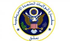 سفارة أميركا بسوريا تقدم مساعدات بـ31 مليون دولار لدمشق لمكافحة كورونا