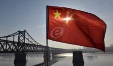الخارجية الصينية: الاتفاق النووي الإيراني يمر بمنعطف حرج