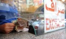 """""""النشرة"""" تنفرد بنشر اعترافات صرّاف: سعر الدولار يأتينا من خارج الحدود اللبنانيّة"""